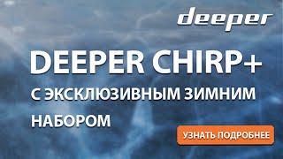 Обзор Deeper CHIRP+ с подарком