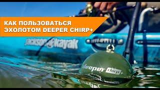 Как пользоваться эхолотом Deeper CHIRP+
