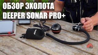 Мужская компания: эхолот Deeper Sonar Pro+.