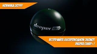 НОВИНКА! Беспроводной эхолот Deeper CHIRP+